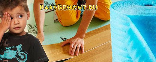 Как укладывать подложку под ламинат, паркетную доску и линолеум