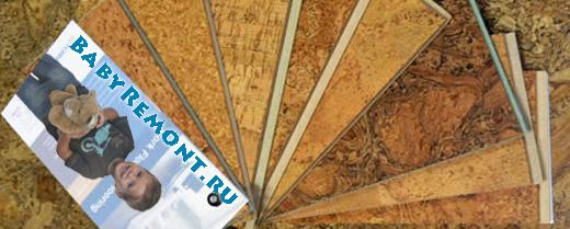 Пробковое напольное покрытие, пол из пробки, пробковый пол, плавающий пробковый пол, клеящиеся пробковые покрытия
