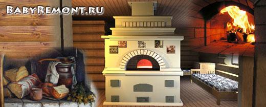 Строительство русской печи своими руками