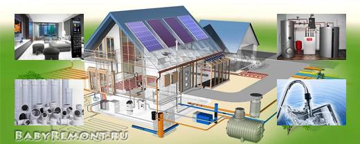 Ремонт, ремонт инженерных систем, ремонт инженерных систем своими руками, сантехника, электрика, канализация, водоснабжение