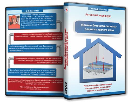Видеокурс «Монтаж бетонной системы водяного тёплого пола»
