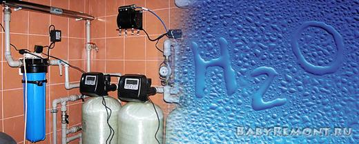 Система водоподготовки для коттеджей