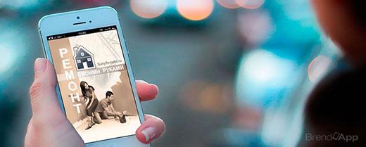 Мобильное приложение по ремонту своими руками
