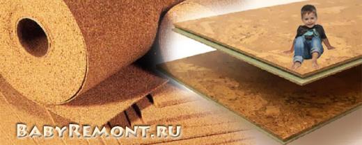 Пробковое напольное покрытие, пробковое покрытие на пол, пробковое покрытие, напольное покрытие пробка, пробковый пол