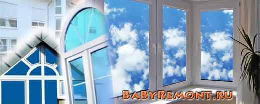 Монтаж пластиковых окон, остекление пластиковыми окнами, остекление лоджий пластиковыми окнами, остекление окон лоджий балконов
