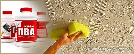 Как правильно клеить потолочную плитку из пенополистирола