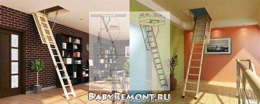 Раздвижные и складные чердачные лестницы