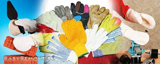 Виды рабочих рукавиц и перчаток, применяемых в строительстве и ремонте