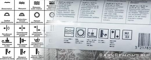 Что означают значки на обоях